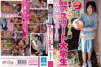 CND-136 Women's Basketball Active Athlete College AV Debut! ! Rei And Mako