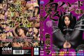 CORB-034 NozomiSaki Emma Demon Hard Play Complete Works