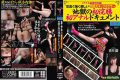 CORE-008 Document First Anal Enema Hell First Woman Kickboxer Strongly Active Duty Nobly Beautiful Ass Special Edition