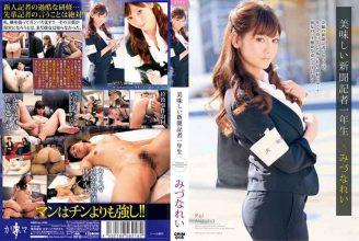 CRIM-018 Mitsu Example A Newspaper Reporter Delicious Year