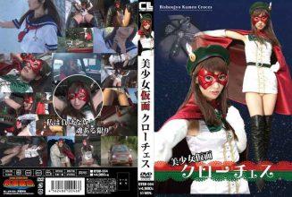 CTSV-004 Pretty Kamen Croce Graphics Mizuki