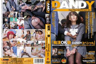 "DANDY-319 VOL.1 Had Been Planted A Badass Ya Choi Pretty Baby Face Every Day In Absolute NG-bred Lady ""DANDY Daughter Special Molester OK"""
