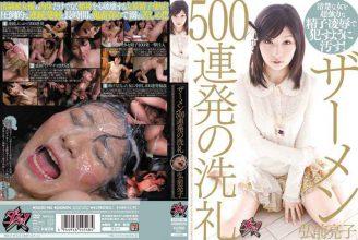 DASD-146 Ryoko Hirosaki Barrage Baptism Of 500 Semen