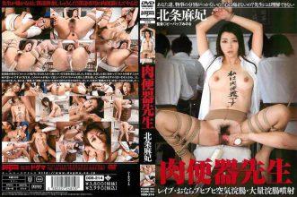 DDB-214 Maki Hojo Sensei Meat Urinal