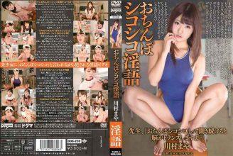 DDB-259 Ochinpo Chewy Dirty Maya Kawamura