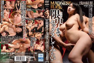 DDK-166 MADNESS FUCK ~ I Want To Have Sex Until The Limit Lima Asada