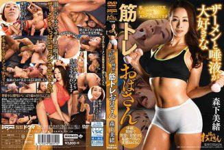 DDOB-025 Mother Who Is Loving Semen And Saliva Treasure Aunt Mio Morishita