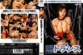 DDT-171 Yuka Haneda Big Restraint Transformer