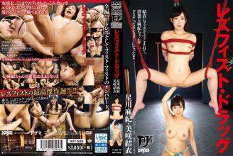 DDT-520 Lesbian Fist Drag Hoshikawa Maki Misaki Yui