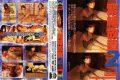 DHC-02 Net Idol Ai Uehara Erotic Wear Was Framed