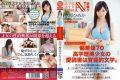 DIC-002 Two Well-educated Girl Suwon Himeka Emergency AV Debut
