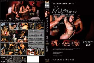 DJE-004 Kawamoto Real Love Black Shower