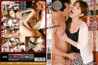 DJSI-001 Senzuri Son Was Too Thick Erotic Kiss Your Mother-in-law's