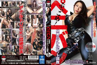 DMBA-188 Dickin Down!Strap-M Man Of Anal Pet Torture