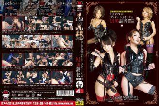 DMBC-010 2 4 BEST Training Man Hours Of ☆ M Bondage Queen Capricious