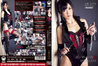 DMBJ-010 Hibiki Ohtsuki M QUEEN Man Obsessed With Bondage Torture