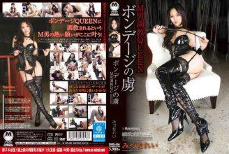 DMBJ-066 Captive M Man Torture QUEEN Mizuna Example Of Bondage