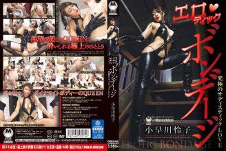 DMBJ-068 Erotic Bondage Ultimate Sadistic LOVE Reiko Kobayakawa
