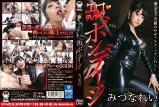 DMBJ-069 Erotic Bondage Ultimate Sadistic LOVE Mizuna Rei