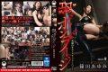 DMBJ-073 Erotic Bondage Ultimate Sadistic LOVE Ayumi Shinoda