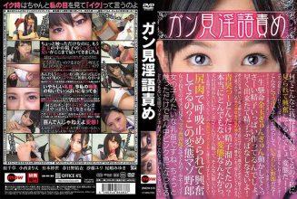 DMOW-076 Ganmi Rina Blame