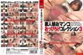 DSKM-056 Collection 3 Lift Pirro おっ Pussy Amateur