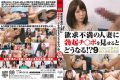 DSKM-125 How You Show The Erection Ji ○ Port Become A Married Woman Of Frustration! ? Nine