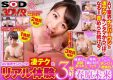 DSVR-193 【VR】 Real Experience 3 Exciting Techniques Of AV Industry Number 1!Spitting Drooling Licking Handjob, Throat Tightening Blowjob, Mother, Oko, Konkuri, Chigurigori, Cowgirl Place, Future Haruhara