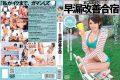 DV-1362 Makoto And Go!Makoto Yuki Camp Improvement Premature Ejaculation