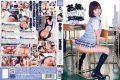 DV-1456 That Girl Is Tsukasa Aoi School Girls Ass Hami