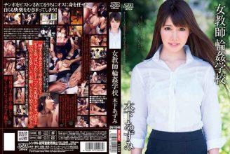 DV-1549 Teacher Gangbang School Kinoshita Azumi