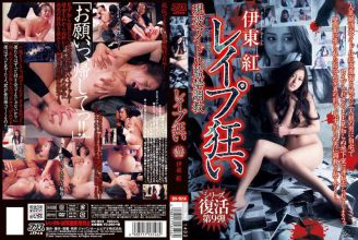 DV-1614 Rape Deviation Ito Red