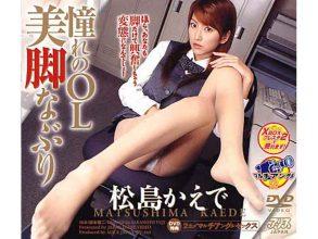 DV-444 Kaede Matsushima First Time A Longing For OL Legs