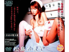 DV-506 Kaede Matsushima Trap Of Power Harassment Fallen Angel In White