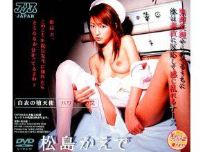 DV-506 Kaede Matsushima Trap Of Power Harassment Fallen Angel In White