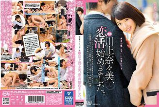 DVAJ-241 Romance Document Naomi Kawakami, I Began To Love.