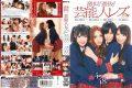DVDES-442 Similar Geki! Selection! Everyday School ○ ~ ○ Small Yang Majirezu Hemp ○ ○ × ○ × Passed Friend ○ ○ × Atsushi ○ Plate Before 2nd Lesbian Celebrities, Let 's Chu! ~