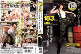 DVDES-518 The Industry's First!No Way Of Mercenaries Fought The Original AV 183cm!10 Years Ago, I Had Been To Ultra Tall SEX On The Battlefield!Muscle Beauty!Up To Tremendous Libido!(A Pseudonym) Of 46-year-old Satsuki Takasugi Miracle