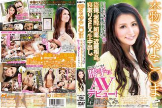 DVDES-682 I Like To Have SEX Just The Daughter Of Active Duty Receptionist To Former Miss Side ○! For The Father Called, Caught On Tape!Dead Drunk!Aphrodisiac!Incest!SEX Netori!Cum! AV Debut Without Permission Daughter Who Does Not Know Anything! Hayase M