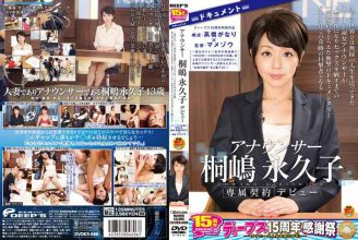 DVDES-688 × Supervision And Beans Elephant Document Announcer Kirishima Eikyu-ko Debut – She Enrolled Up To ~ 1998 In 1993 To Broadcasters Tele ○ Series 15 Anniversary Special Configuration Work Takahashi Deeps Is.And That Can Not Be Broadcast, Real