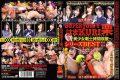 DXBK-002 SUPER JUICY Hama KURI Chestnut ~ Sailor Torture Lamentations ~ Series BEST Sixth Act ~ Tenth Act