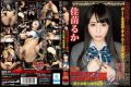 DXHK-014 SUPER JUICY Hama KURI Chestnut – Sailor Torture Lamentations – Fourteenth Act Kanae Luke