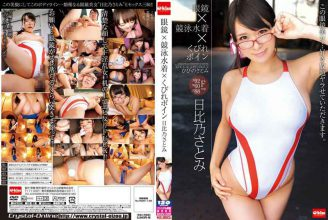 EKDV-456 Glasses × Swimsuit × Constriction Boyne Hibino Satomi