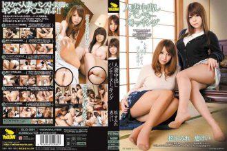 ELO-361 Kei Megumi Pine Violet Pantyhose Cream Pie Wife