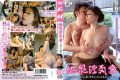 FAA-039 Serious 7th Hole That Pester The Cum Wife Disturbed Behind The Back Of Hot Spring Cuckold Husband