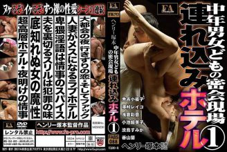 FABS-088 Secret Meeting Site Tsurekomi Hotel Of Middle-aged Men And Women Us 1