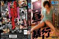 FAJS-034 Assault Rape Of Midday
