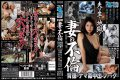 FAJS-038 Husband Living Hell!Fuck Fuck & Vaginal Cum Shot Of Infidelity Immorality Of Wife