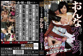 FAX-535 Obscene Living Things To Say That Henry Tsukamoto Woman