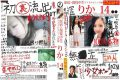 FCMQ-002 Real Outflow Harajuku Active In Raw Idle Unit Belongs Rikapi ● N 14 ●